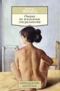 Зигмунд Фрейд - Очерки по психологии сексуальности