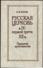 Олег Михайлович Рапов - Русская церковь в IX – первой трети XII века. Принятие христианства