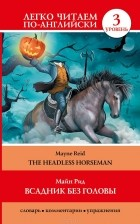 Томас Майн Рид — Всадник без головы / The Headless Horseman