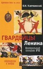 Олег Капчинский - Гвардейцы Ленина. Центральный аппарат ВЧК