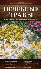 Т. А. Ильина - Целебные травы. Карманный справочник-определитель