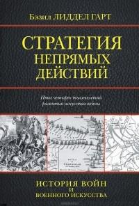 Бэзил Генри Лиддел Гарт - Стратегия непрямых действий