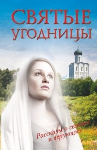 Л. Морозова - Святые угодницы