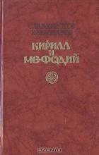 Слав Христов Караславов - Кирилл и Мефодий
