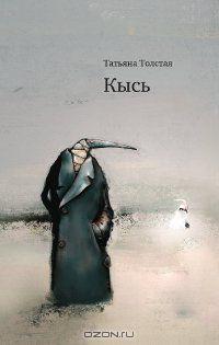 Татьяна Толстая - Кысь (сборник)