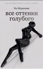 Рю Мураками - Все оттенки голубого (сборник)