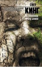 Стивен Кинг - Дорожные работы. Долгая прогулка (сборник)
