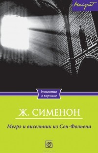Жорж Сименон - Мегрэ и висельник из Сен-Фольена