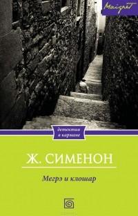 Жорж Сименон - Мегрэ и клошар