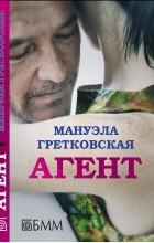 Мануэла Гретковска - Агент
