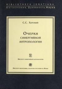 Сергей Хоружий - Очерки синергийной антропологии