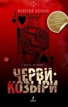 Валерий Бочков - Черви-козыри