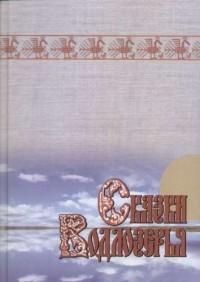 без автора - Сказки Водлозерья