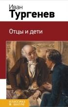 - Отцы и дети (сборник)