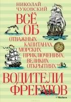 Николай Чуковский - Водители фрегатов. Все об отважных капитанах, морских приключениях, великих открытиях (сборник)