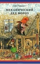 Свен Нурдквист - Механический Дед Мороз