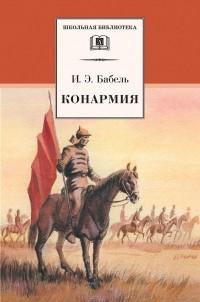 Исаак Бабель - Конармия (сборник)