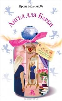 Ирина Молчанова - Ангел для Барби
