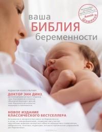 Динз Э. - Ваша библия беременности