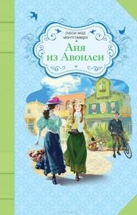 Люси Мод Монтгомери - Аня из Авонлеи