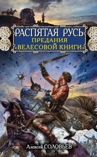 Алексей Соловьев - Распятая Русь. Предания