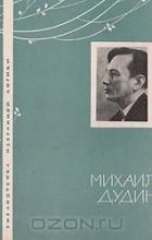 Михаил Дудин - Избранная Лирика