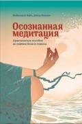 Видьямала Берч, Денни Пенман - Осознанная медитация. Практическое пособие по снятию боли и снижению стресса