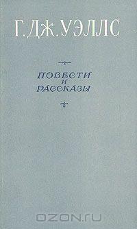 Герберт Джордж Уэллс - Повести и рассказы (сборник)