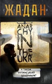 Сергій Жадан - Anarchy in the Ukr (сборник)