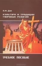 Николай Дик - Культура и традиции мировых религий. Учебное пособие
