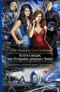 - На пути к звездам, или Осторожно: девушки с Земли!