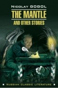 Nikolay Gogol - The mantle and other stories