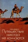 Робин Дэвидсон - Путешествия никогда не кончаются