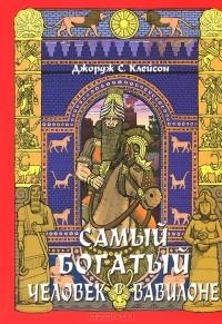 Джорж Сэмюэль Клейсон - Самый богатый человек в Вавилоне