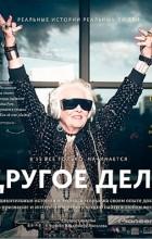 Владимир Яковлев - Другое дело