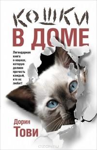 Дорин Тови - Кошки в доме (сборник)