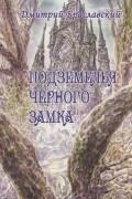 Дмитрий Браславский - Подземелья Черного замка