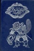 Шарль Перро - Французские сказки