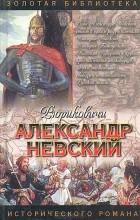 Сергей Мосияш - Александр Невский