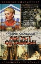 Джон Уильямс - Август Октавиан