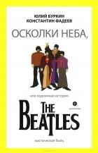 - Осколки неба,или подлинная история The Beatles