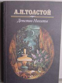А.Н. Толстой - Детство Никиты