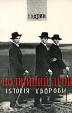 Іздрик - Подвійний Леон: Istoriя хвороби