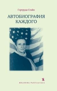 Гертруда Стайн - Автобиография каждого