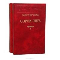Александр Дюма - Сорок пять (комплект из 2 книг)