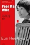 Eun Hee-kyung - Poor Man's Wife
