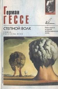 Герман Гессе - Степной волк. Рассказы (сборник)