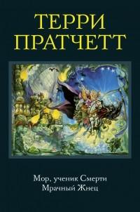 Терри Пратчетт - Мор, ученик Смерти. Мрачный Жнец (сборник)