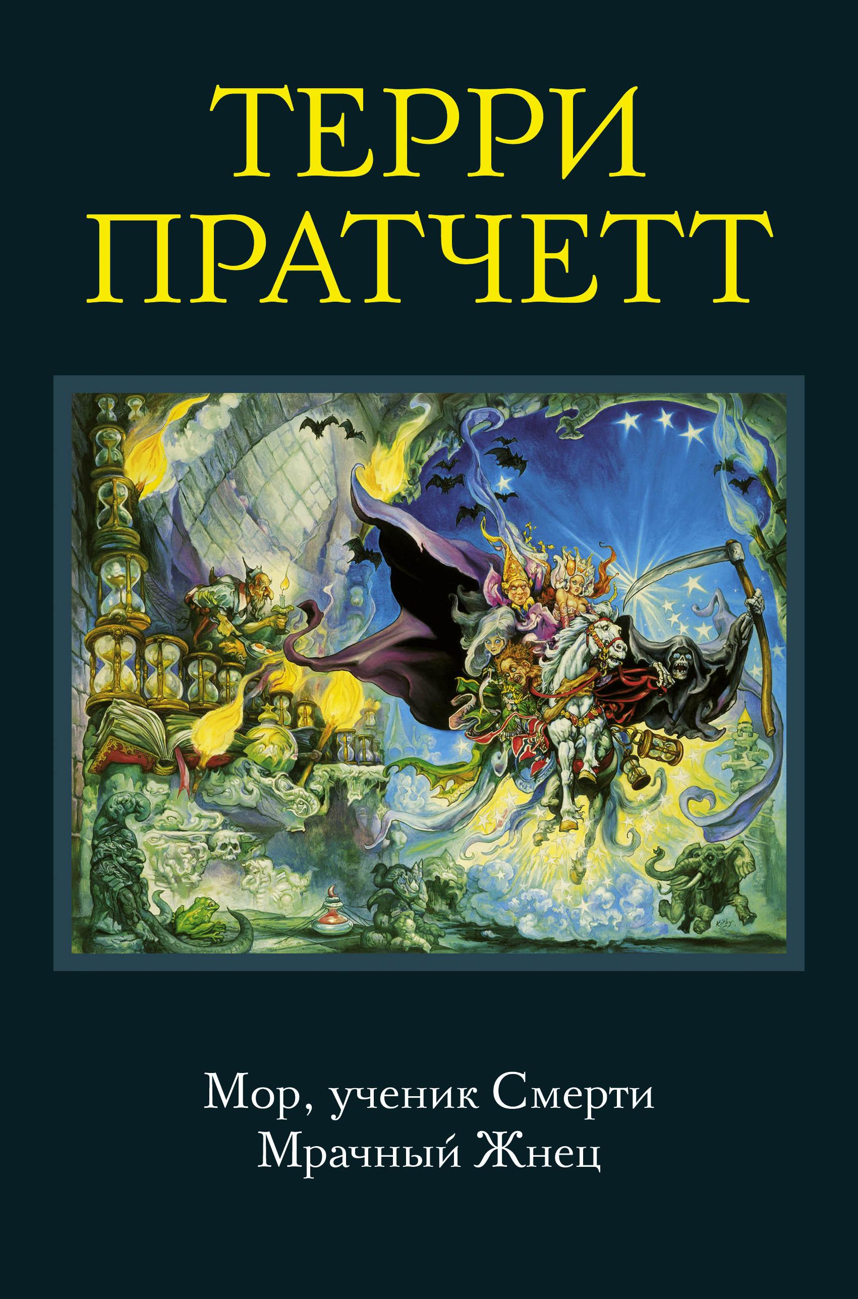 Книга мрачный жнец четыре романа о плоском мире терри пратчетт.