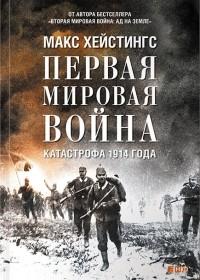 Макс Хейстингс - Первая мировая война. Катастрофа 1914 года